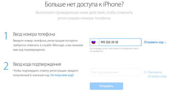 2014-11-10 12-38-33 Отмена регистрации и отключение iMessage — Служба поддержки Apple