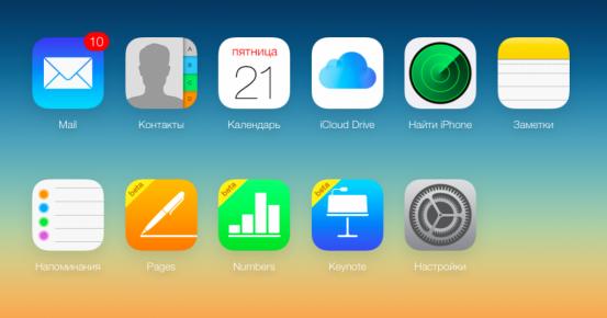 2014-11-21 18-30-53 iCloud