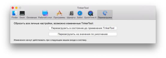 2014-11-25 12-53-28 TinkerTool