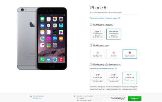 2014-11-26 14-48-53 iPhone 6 Plus 128 ГБ, «серый космос» без привязки к оператору - Apple Store (Российская Федерация)