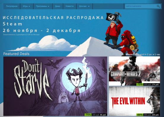 2014-11-26 21-06-40 Добро пожаловать в Steam