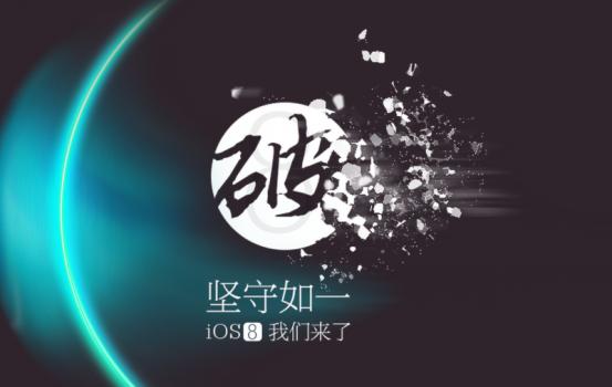 taig-jailbreak-banner-e1417250542736
