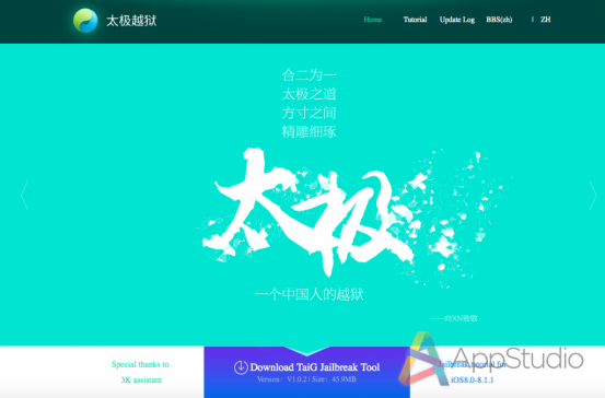 2014-12-03 22-55-04 TaiG Jailbreak Tool – untether Jailbreak for iOS8.0-8.1.1, TaiG official website, Download TaiG