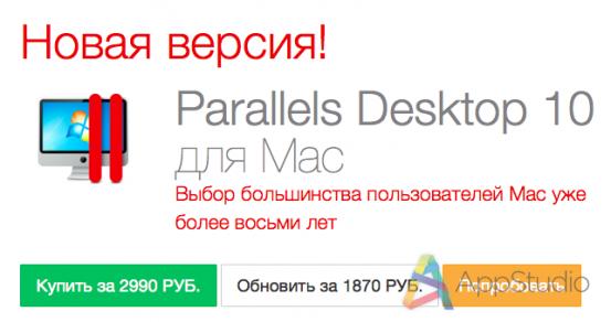 2014-12-07 16-31-11 Parallels Desktop 10 для Mac