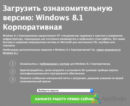 2014-12-07 16-59-26 Загрузка ознакомительной версии Windows 8.1 Корпоративная