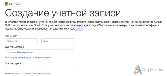 2014-12-07 17-02-57 Регистрация учетной записи Майкрософт