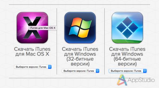 2014-12-07 17-06-43 Все версии iTunes | Проект AppStudio