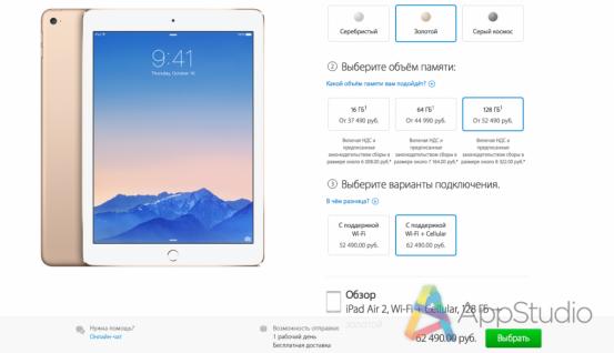 2014-12-22 13-36-13 iPad Air 2, Wi-Fi + Cellular, 128 ГБ — золотой - Apple Store (Российская Федерация)