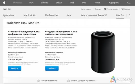 2014-12-22 13-55-54 Купите Mac Pro с бесплатной доставкой - Apple Store (Российская Федерация)