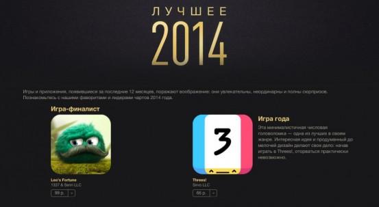 gamesappstore2014_nowm