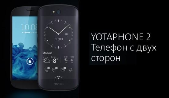 yotaphone2_nowm