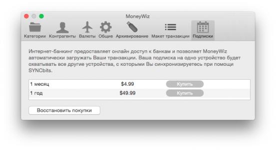 MoneyWiz 2. Подписка на загрузку транзакций из интернет-банкинга