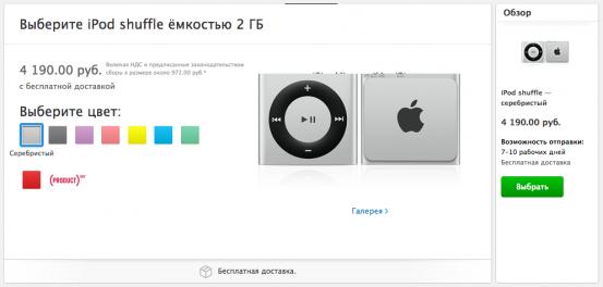 ipod-shuffle-store_nowm