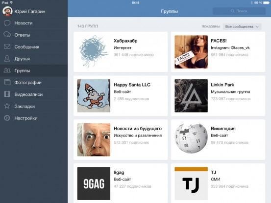 Новости - Как вернуть музыку в обновлённый клиент ВКонтакте для iOS