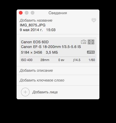 Снимок экрана 2015-02-07 в 0.27.13