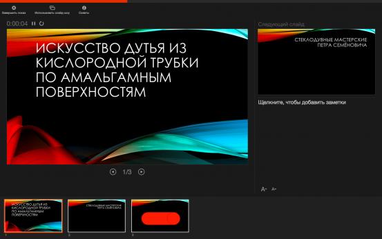 Снимок экрана 2015-03-07 в 23.54.24