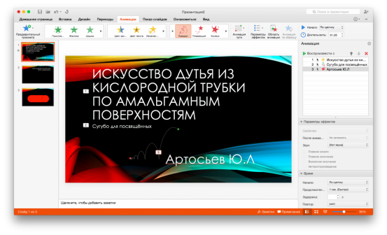 Снимок экрана 2015-03-08 в 0.04.01
