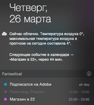 Снимок экрана 2015-03-26 в 21.16.31