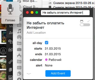 Снимок экрана 2015-03-26 в 21.48.02