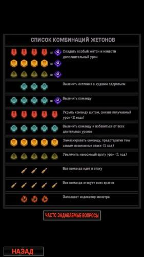 Список комбинаций жетонов