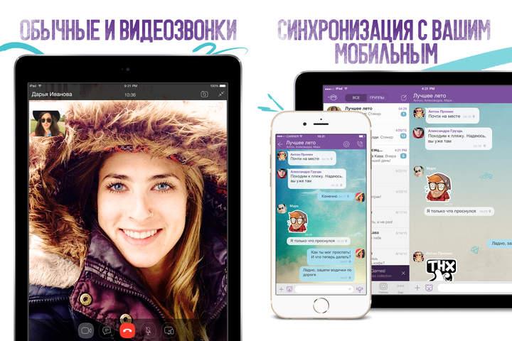 Viber теперь доступен для iPad – Проект AppStudio