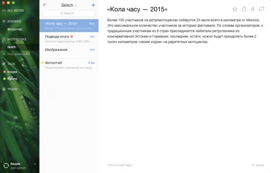 Снимок экрана 2015-07-14 в 19.07.24