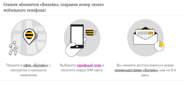 сменить номер мобильного телефона на ростелеком