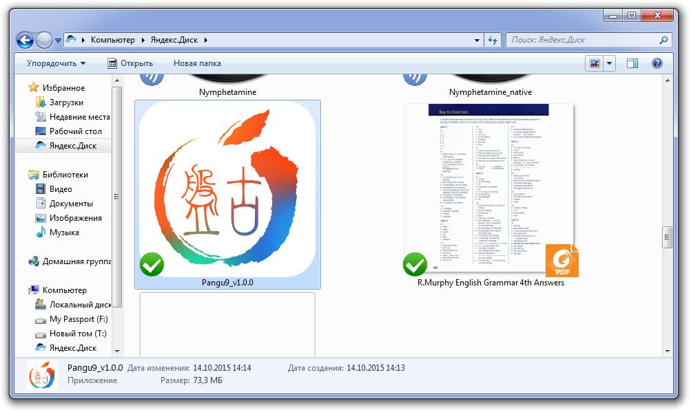 Джейлбрейк iOS 8.1.3 скачать