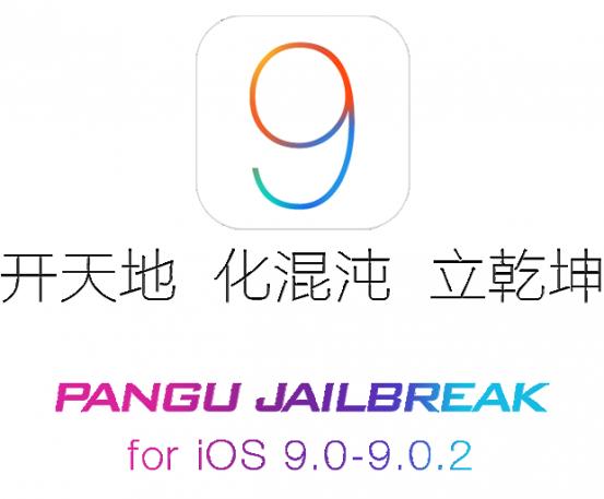 pangu-ios-9-jailbreak-1