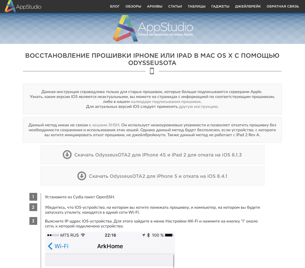 Сертификат Shsh 6.1.3 Где