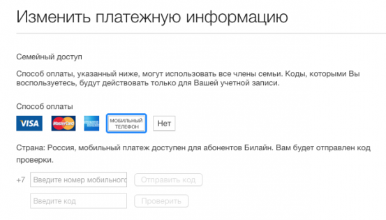 app-store-payment