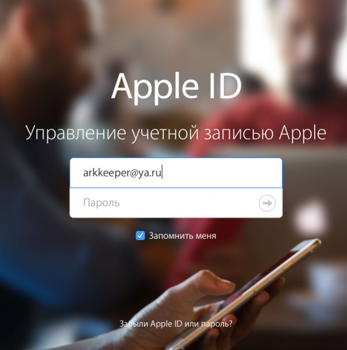 appleid-management