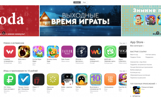 app-store-new-year