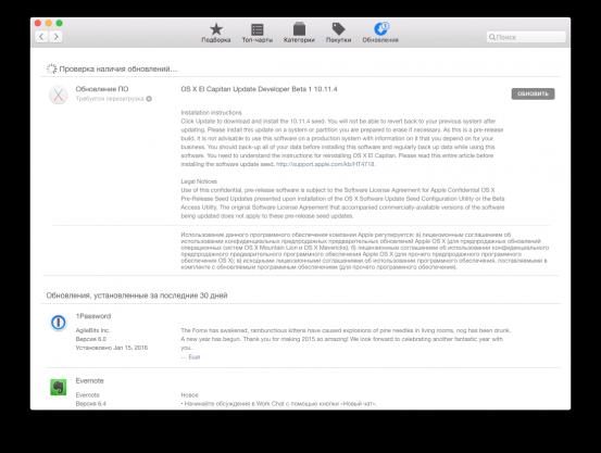 mac-app-store-betas