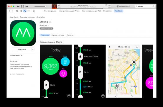 Предыдущую с app как store приложения версию