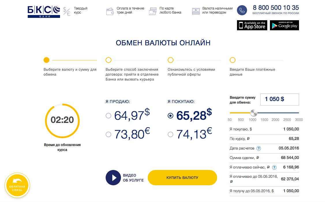 Красноярск бкс курс валют