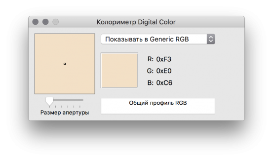 hex-colormeter