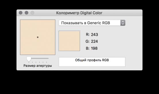 rgb-colormeter