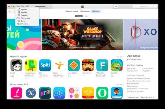 Apple выпустила iTunes с App Store