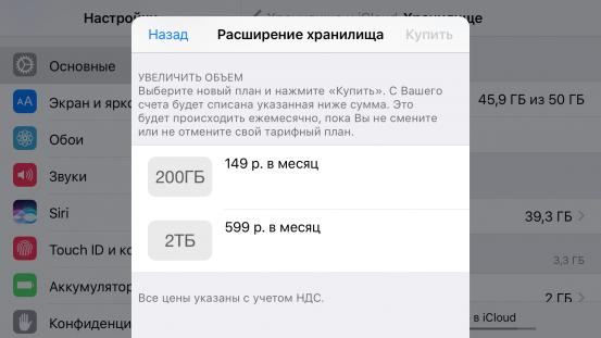 Тарифы iCloud