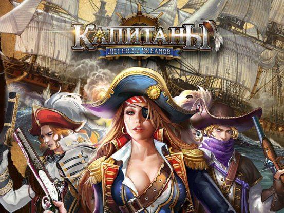 Капитаны: Легенды Океанов – красивая стратегия с прицелом на морские сражения