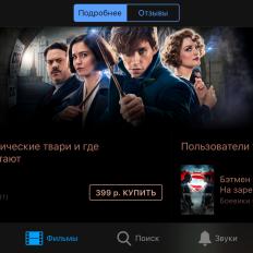 Фильмы в разрешении 4К в iTunes Store