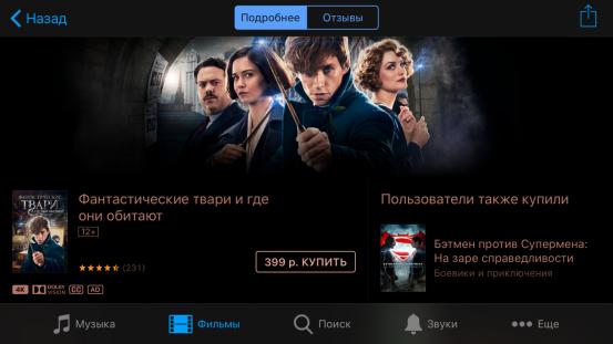 iTunes Store начал пополняться фильмами в разрешении 4К