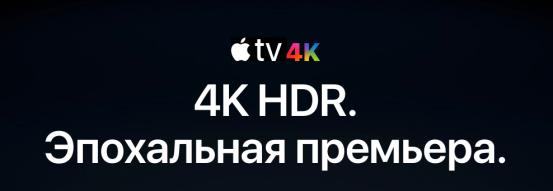 Apple показала Apple TV 4K с очень привлекательными ценами за контент