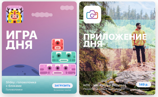 Новые рубрики «Игра дня» и «Приложение дня» в iOS 11 буквально взорвали App Store