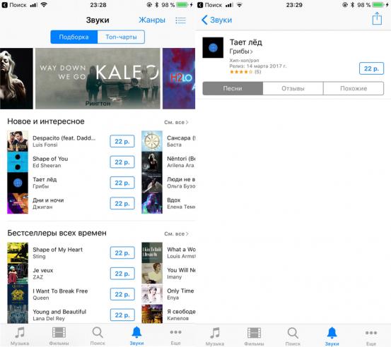 Про рингтоны в iOS 11 и iTunes без App Store
