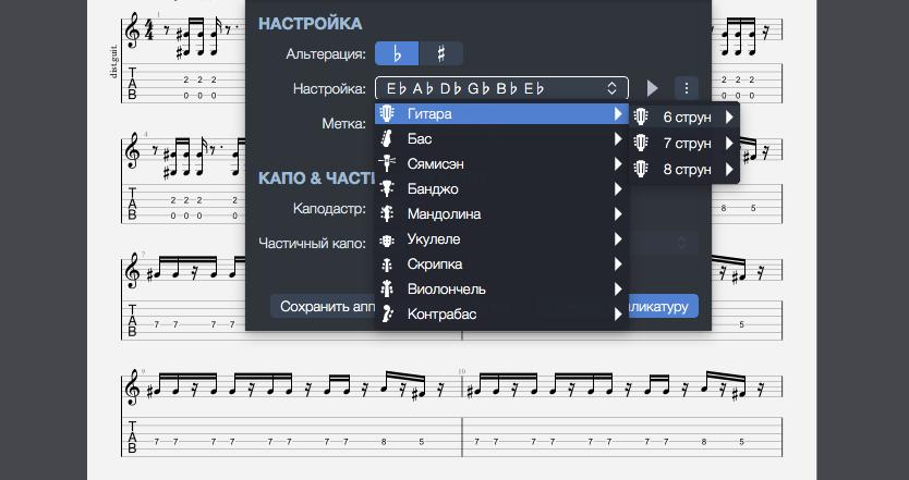 Guitar Pro 7 для Mac – лучший редактор табов на сегодняшний