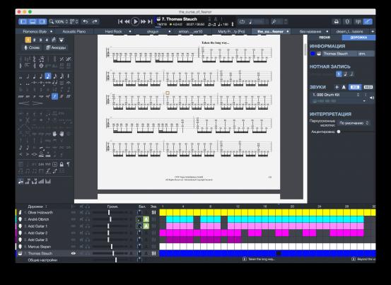 Guitar Pro 7 для Mac