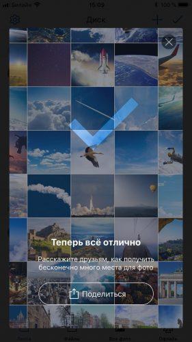 Яндекс.Диск ввёл бесплатный безлимит для загрузки фото и видео
