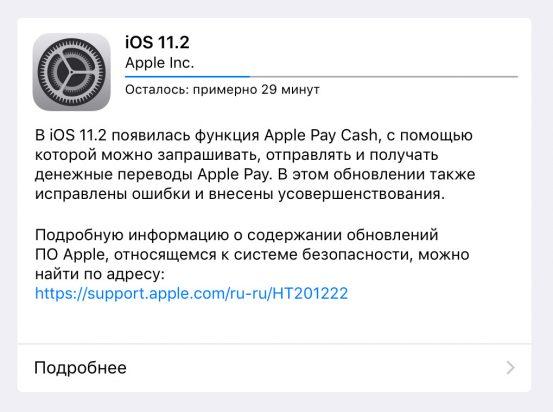 Вышла iOS 11.2. Рекомендуем срочно обновиться